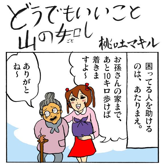 【まんが】どうでもいいこと山の如し「第17話:人助けの如し」 by 桃吐マキル