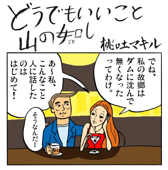 【まんが】どうでもいいこと山の如し「第19話:男と女と酒場の如し」 by 桃吐マキル