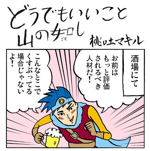 【まんが】どうでもいいこと山の如し「第31話:酒場の勇者の如し」 by 桃吐マキル