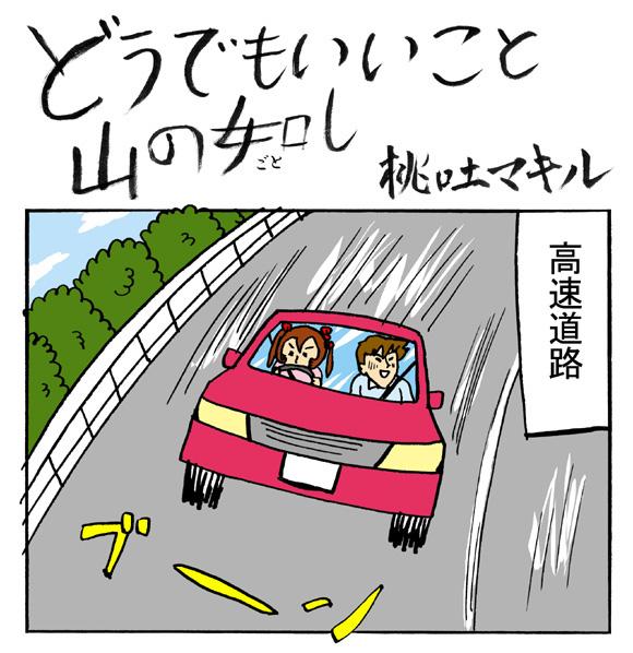 【まんが】どうでもいいこと山の如し「第32話:高速道路の注意事項の如し」 by 桃吐マキル