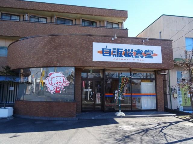 群馬県にある自動販売機レストラン「自販機食堂」に行ってみた / 自販機料理の味の進化に思わず涙が出た