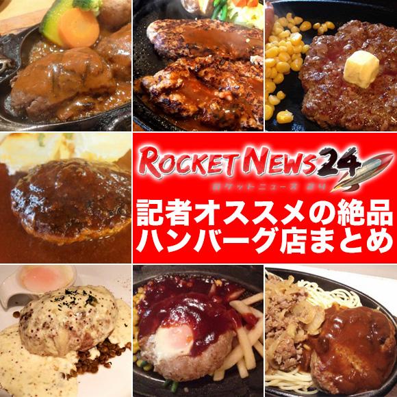 ロケットニュース24記者がオススメする絶品ハンバーグ店まとめ