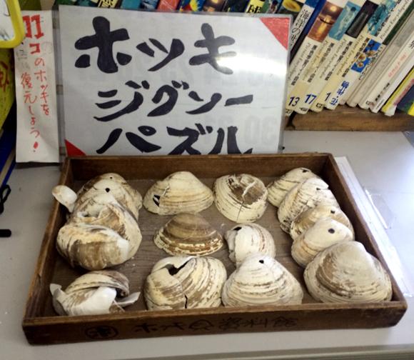 【難攻不落】北海道・苫小牧の「ほっき資料館」にあるホッキジグソーパズルがどう考えても無理ゲーな件