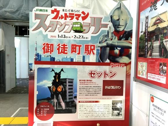 【神イベント】全64駅を制覇する「JR東日本ウルトラマンスタンプラリー」が楽しすぎる / スタンプを1個押した瞬間からとてつもない使命感に支配される