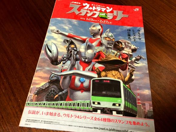【気合い検証】「JR東日本ウルトラマンスタンプラリー」は1日で全64駅制覇できるのかやってみた