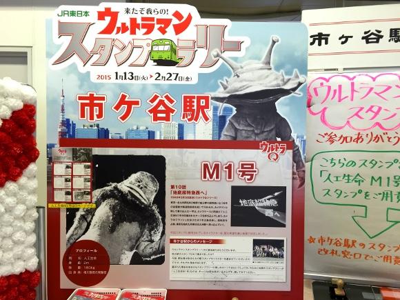 「JR東日本ウルトラマンスタンプラリー」全64駅の中で印象的だった数々の駅 / 単なるスタンプ収集だけじゃない魅力がある