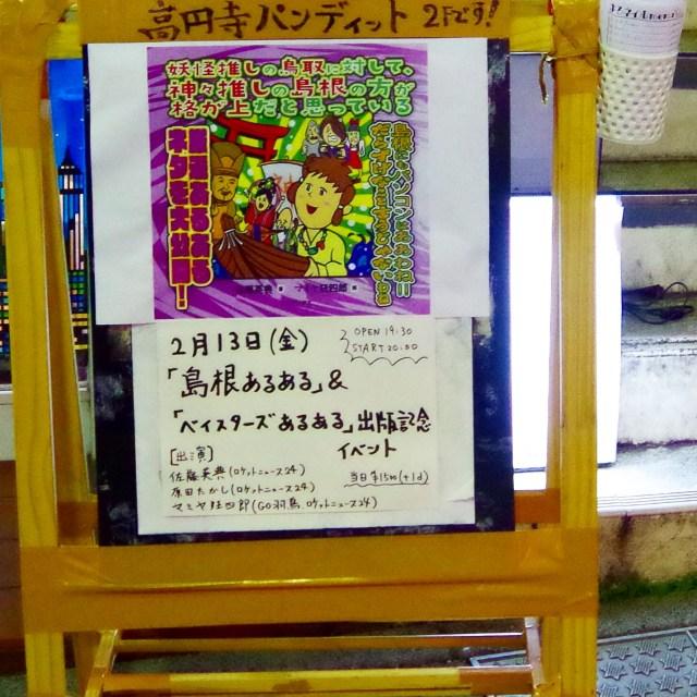 【イベントレポート】男3人から騒ぎ / 佐藤・原田両記者の「あるある本」出版記念イベントが開催されたぞ!