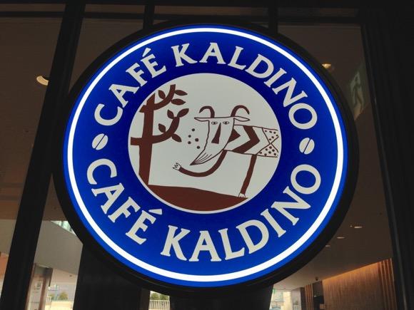 【カフェ】こだわりのコーヒー豆でおなじみ KALDI(カルディ)直営! 『CAFE KALDINO(カフェカルディーノ)』って知ってる?
