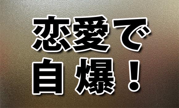 【三十代女子の恋愛奮闘記】恋愛における「自爆」 悪いのは男 or 女?