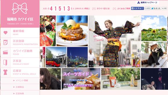 【悲報】福岡市の仮想行政区「カワイイ区」が2015年3月をもって廃止されることに / 2年半の歴史に幕
