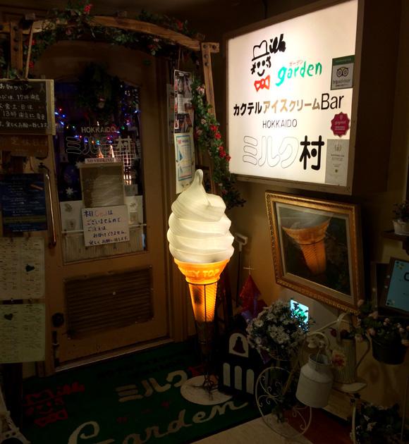 【札幌】女の子に絶対ウケる! 「カクテルアイスクリームBarミルク村」の仕組みが見事すぎてめちゃくちゃ感心した