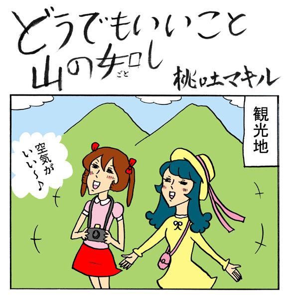 【まんが】どうでもいいこと山の如し「第10話:たまには二人で観光の如し」 by 桃吐マキル