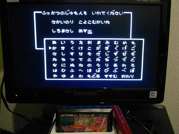 ドラクエの復活の呪文に「酒井法子・小向美奈子・田代まさし・ASKA」と入力すると薬草所持数MAX値で再開できる!