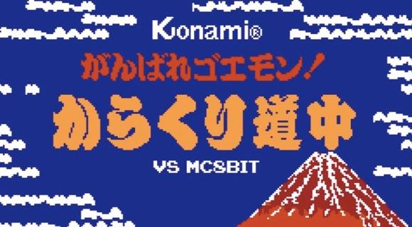 ファミコン世代にはたまらない! 謎のアーティスト「MC8bit」のファミコンRAPが超絶カッコイイ!!