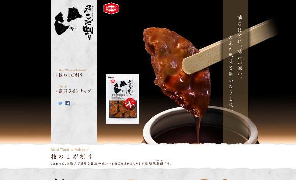 【ファン歓喜】亀田製菓のせんべい「技のこだ割り」専用サイトオープン! 繰り返す「技のこだ割り」専用サイトがついにオープン!!