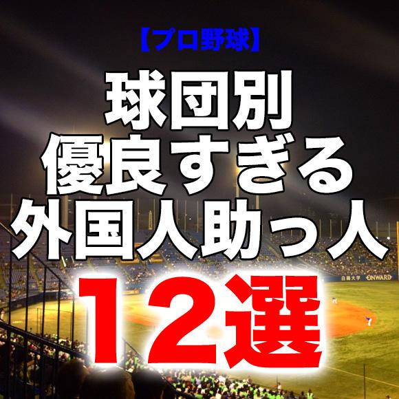 【プロ野球】球団別・優良すぎる外国人助っ人12選