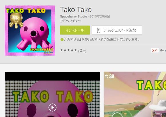 ロケットニュース24のスイス人特派員フィリップがAndroidゲーム「Tako Tako」を作ったぞ! サクサク進むかと思ったら無理ゲーすぎて笑った