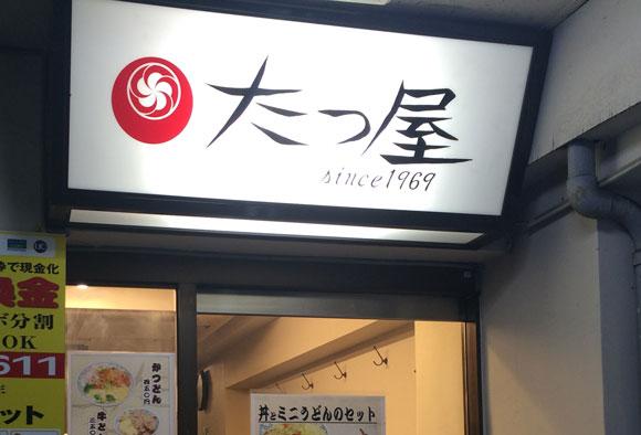 tatuya (2)