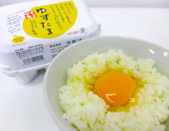 【TKG革命】キミは高知産の爽やかなゆずの香りを放つ卵『ゆずたま』を知っているか / 卵かけご飯にしたら美味! 絶品!! もう革命が起きるレベル
