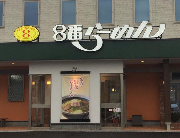 【気になるお店】石川県のソウルフード! 県民が「他にウマイものはあるが、なぜか食べたくなる」という『8番らーめん』とは何か? 実際に食べてみた!!
