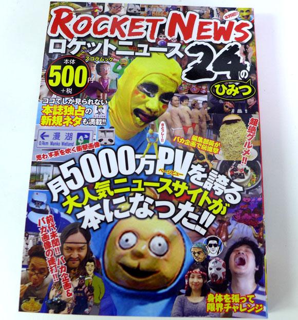 あす3月25日(水)は何の日? 単行本『ロケットニュース24のひみつ(スコラマガジン)』が全国一斉発売の日に決まってるよねっ / コンビニにGO☆