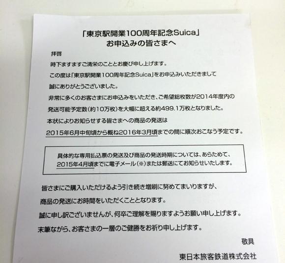 【悲報】購入希望者殺到の「東京駅開業100周年記念Suica」の発送時期判明! もっとも遅ければ1年後に手元に届く……