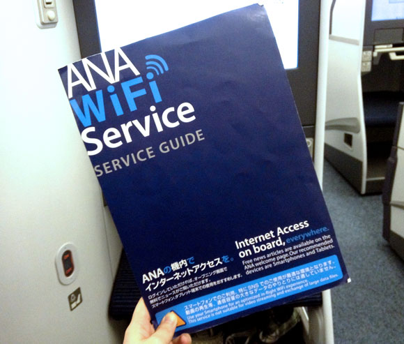 ANAの機内Wi-Fiは725円の一番安いプランでも「300文字のテキストなら充分な数を送受信できる」らしいので実際に使ってみた