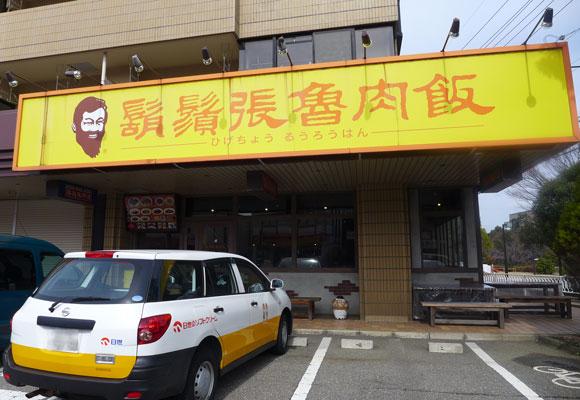 【懐かしい】かつて渋谷や六本木にあった『鬍鬚張(ひげちょう)魯肉飯』が石川県に残っていたので行ってみた / ハフハフ美味い安定のひげちょうだった!!