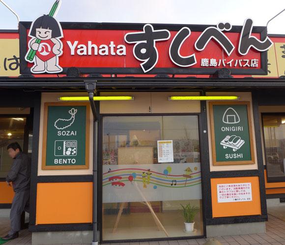 石川グルメは寿司だけじゃない! 地元民がオススメする安くてウマイ店『八幡のすしべん』に行ってみた