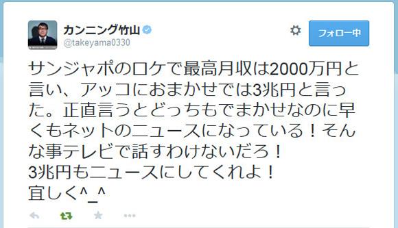 カンニング竹山さんが番組で「最高月収3兆円」という大人気ないデマカセをかましてわざわざTwitterで報告