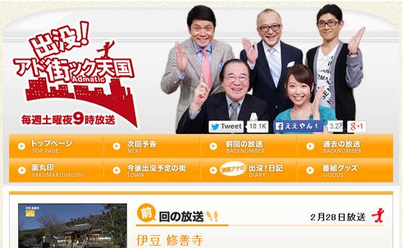 【悲報】アド街放送1000回を節目に愛川欽也さん降板! 「おまっとさんでした」が聞けなくなるなんて……