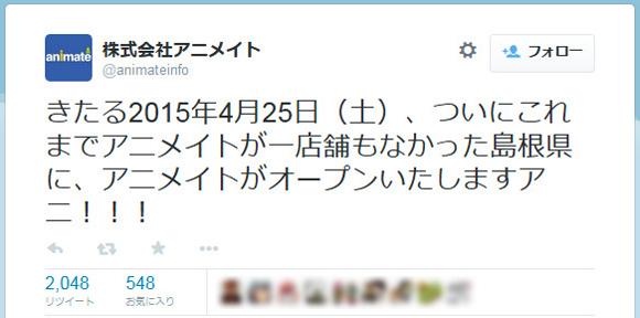 【祝】2015年4月25日島根についにアニメイトがオープンするぞ~!! セブンもスタバも成し得ていない全国制覇達成