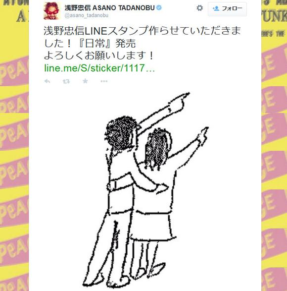イケメン俳優浅野忠信さんのイラストがLINEスタンプに登場! 田辺誠一さんに負けない絵心のなさで超シュール