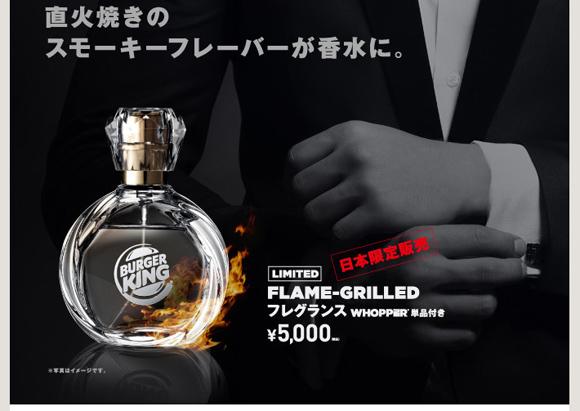 【マジかよ速報】バーガーキングが直火焼パティのかおりの香水を1日限定販売するぞ~ッ!!
