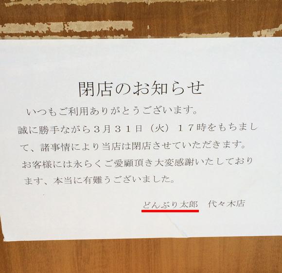 庶民派牛丼「丼太郎」代々木店が3月31日17時に閉店 / 今更「どんたろう」ではなく「どんぶりたろう」と知ってさらにショック……