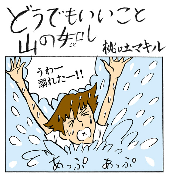 【まんが】どうでもいいこと山の如し「第36話:水の如し」 by 桃吐マキル