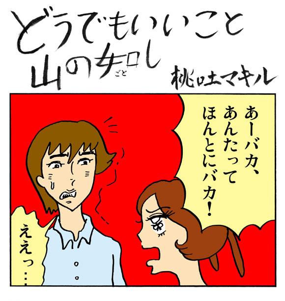 【まんが】どうでもいいこと山の如し「第46話:バカの如し」 by 桃吐マキル