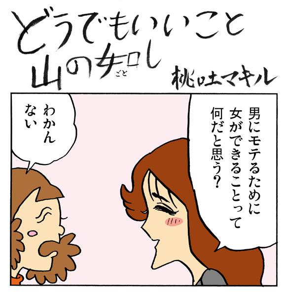 【まんが】どうでもいいこと山の如し「第56話:恋の奥義の如し3」 by 桃吐マキル