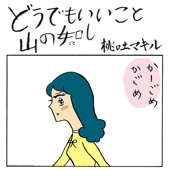 【まんが】どうでもいいこと山の如し「第57話:かごめの如し」 by 桃吐マキル