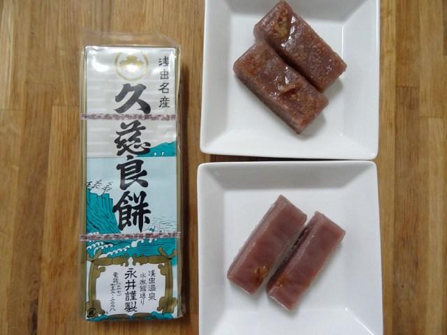 【くじら餅】矢野顕子さんも好物!青森県名物「久慈良餅」がマジウマすぎる件