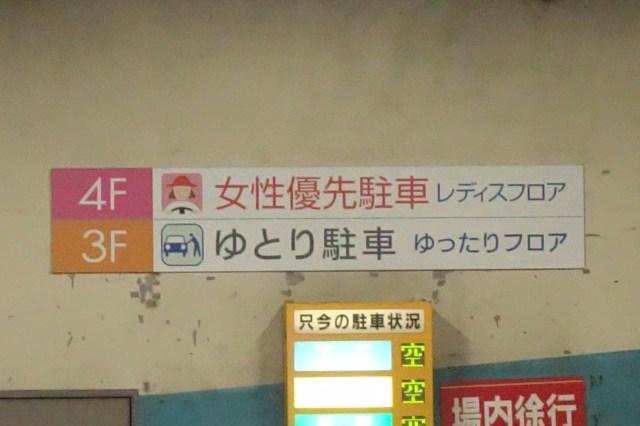 【マジかよ】金沢には「女性優先駐車場」がある / 女性「基本的に男より女子は荷物が多いのであって当然」