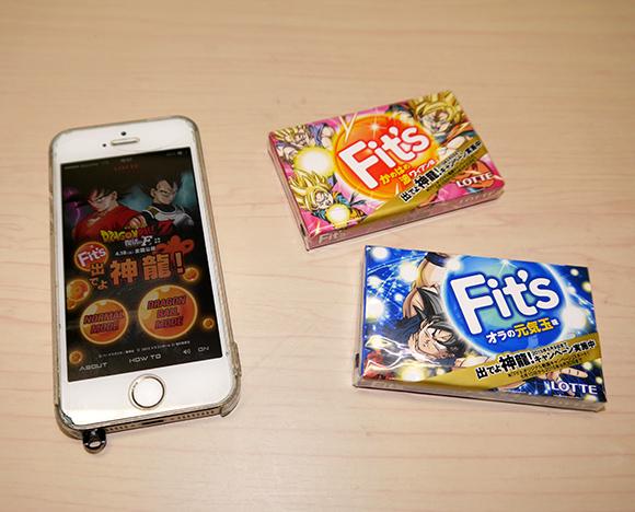 【朗報】ロッテのガム「Fit's」のアプリを使って神龍(シェンロン)を呼び出すことができるぞ~! 登場の仕方がマジでカッコいい!!