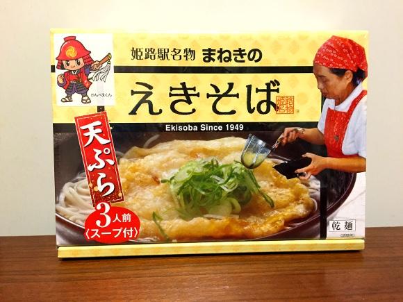 【兵庫みやげ】姫路市民のソウルフード「えきそば」を食べてみた / これは本場でも食べてみたくなるウマさ!