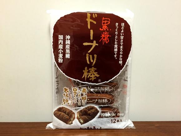 【熊本名菓】サクッとしっとり『黒糖ドーナツ棒』が思わず「ぬぉ!」と声が出るウマさ!! 王様になったら工場ごと買い占めたいレベルッ!!