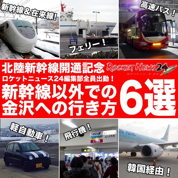 【オススメ東京→金沢行き方まとめ】こんな人に勧めたい新幹線以外での金沢への行き方6選