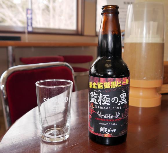 【網走】監獄博物館で監獄をイメージした黒ビール「監獄の黒」を飲んでみた