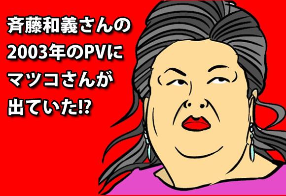 マツコ・デラックスさんが12年前の斉藤和義さんのPVに出ていた!? ネットの声「マツコさん?」