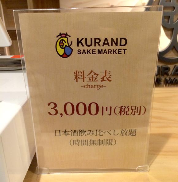 【朗報】100種の日本酒が時間無制限で飲み放題! しかもたったの3000円 / クラウドファンディングから生まれた「KURAND」が最高すぎるッ!!