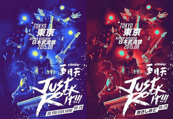"【C‐POP】台湾出身バンドで初! Maydayの武道館公演が決定 / 海外アーティストにとっての ""日本武道館"" の意味"