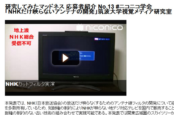 【朗報?】筑波大学視覚メディア研究室が「NHKだけ映らないアンテナ」の開発を発表 / ネット上では「やったぜ!」「素晴らしい」の声
